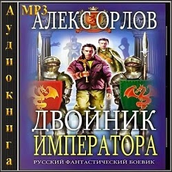 Двойник Императора. Алекс Орлов — Слушать аудиокнигу онлайн