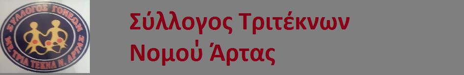 ΣΥΛΛΟΓΟΣ ΤΡΙΤΕΚΝΩΝ ΝΟΜΟΥ ΑΡΤΑΣ