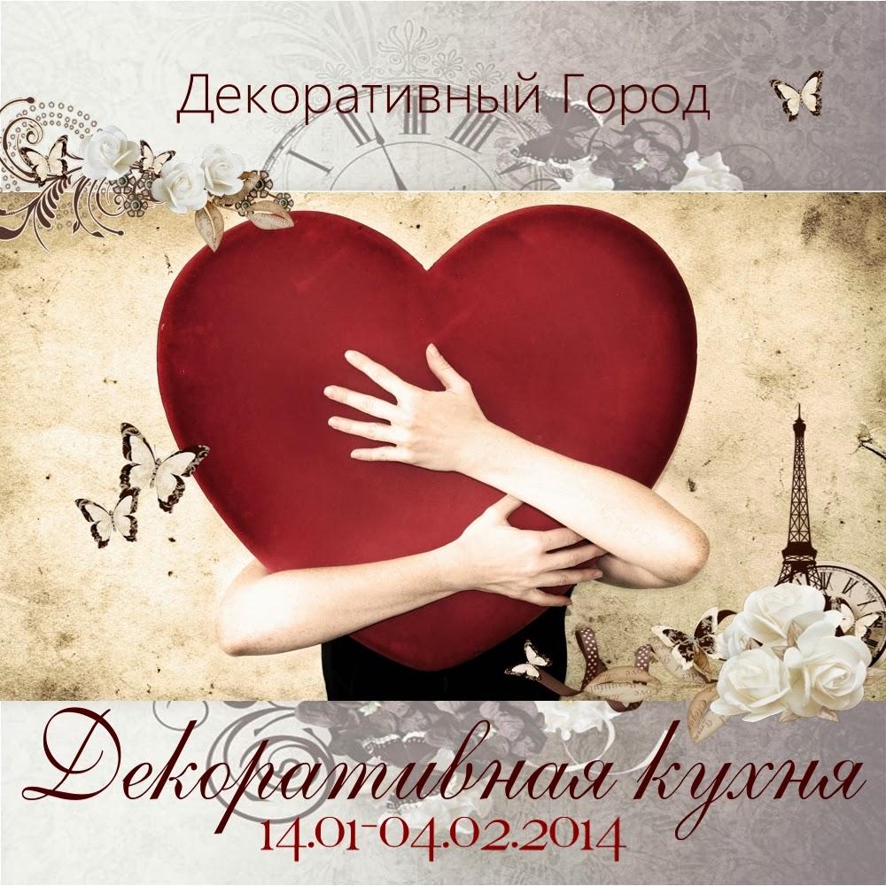 http://dekograd.blogspot.ru/2014/01/1.html