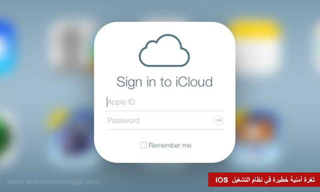 ثغرة أمنية خطيرة في نظام التشغيل iOS