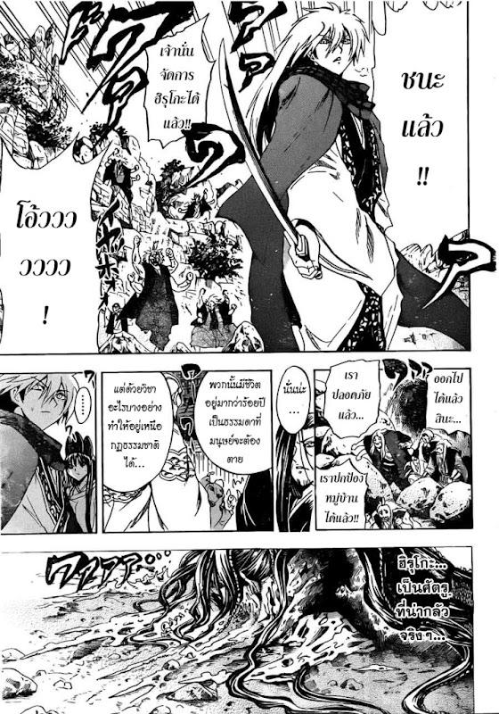 อ่านการ์ตูน Nurarihyon no Mago 200 [TH] ภาพที่ 9