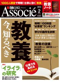 Nikkei Business Associé Mahou Shoujo Madoka Magica 001