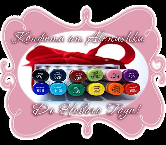 Подарунок від Alёnusnku