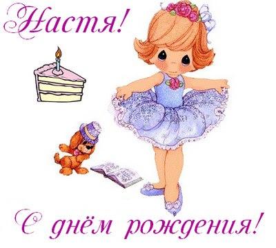 Поздравления с днем рождения настю девочку