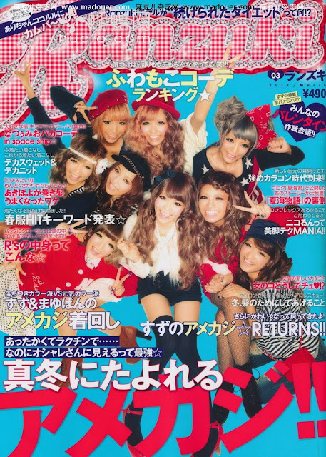ranzuki march 2011 gyaru japanese magazine scans