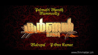Mammotty in Karnan - Movie Trailer - Madhupal - P Srekumar