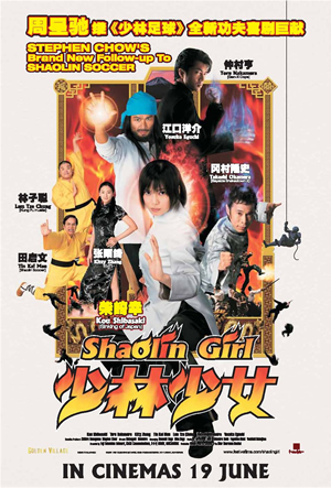 Poster of Shaolin Girl 2008 720p BRRip Dual Audio