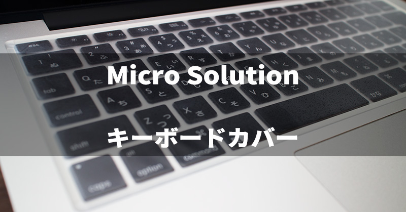 Micro Solution