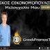 Nikos Oikonomopoulos - Melagxolia Mou ( New Official Song 2012 ) CD RIP
