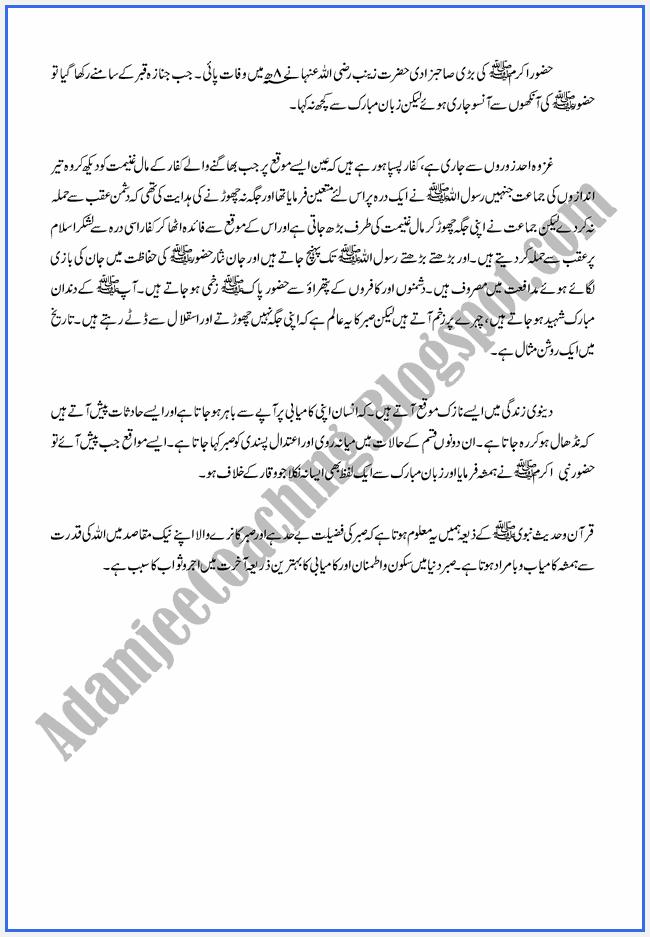 XI-Islamiat-Notes-Rasool-e-Akram-Sabar-o-Intaqlal