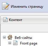 Изменить страницу