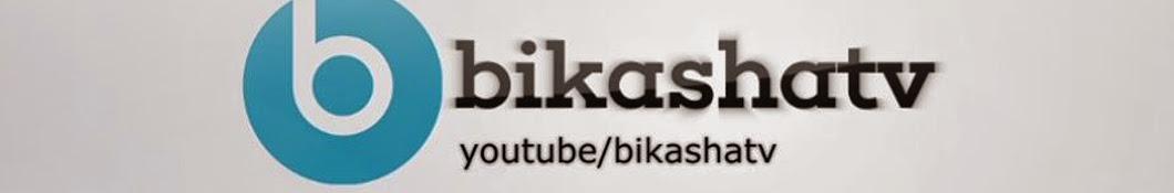 bikashatv