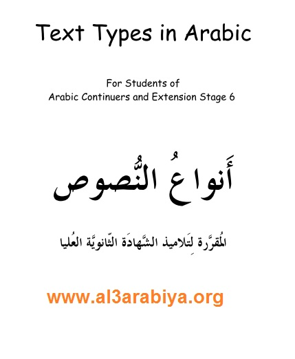 Text Types In Arabic