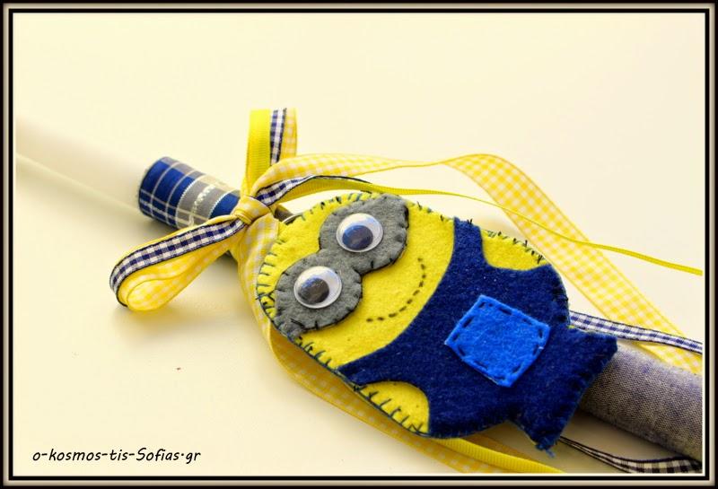 Πασχαλινή Λαμπάδα Minion