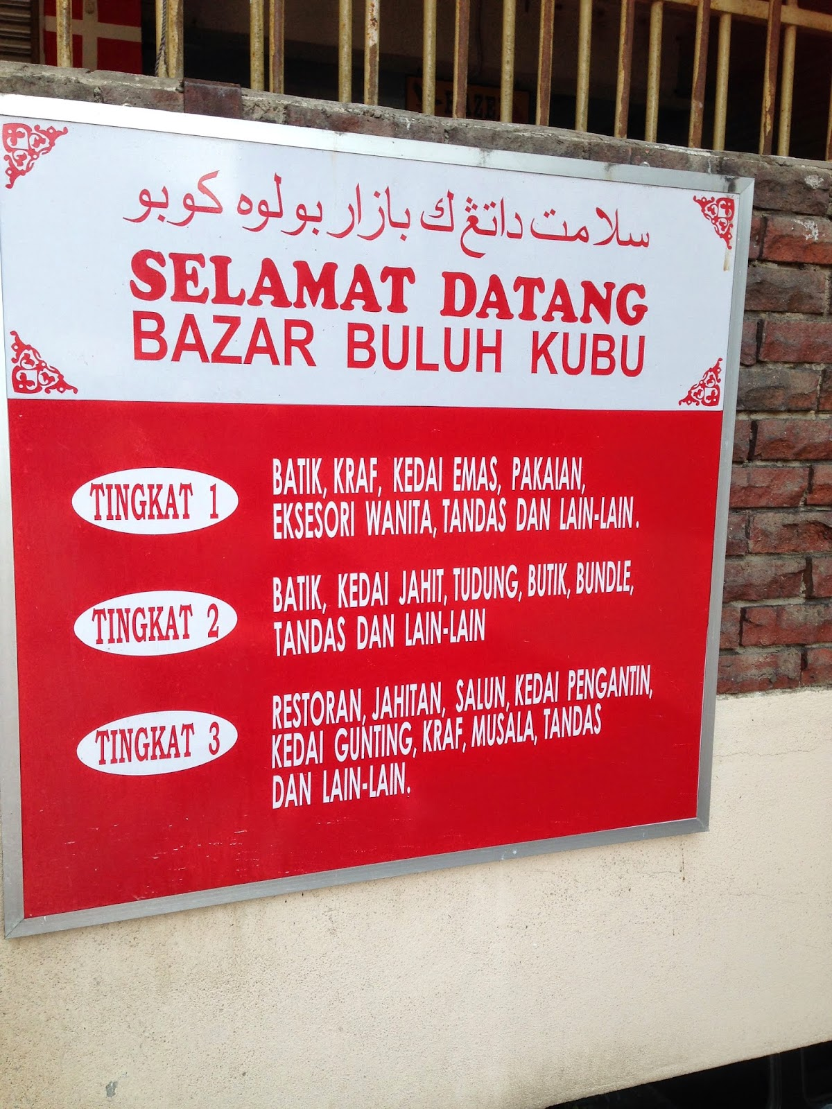 Side entrance from Pasar Siti Khadijah