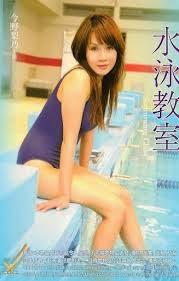 Swimming Class (2009)