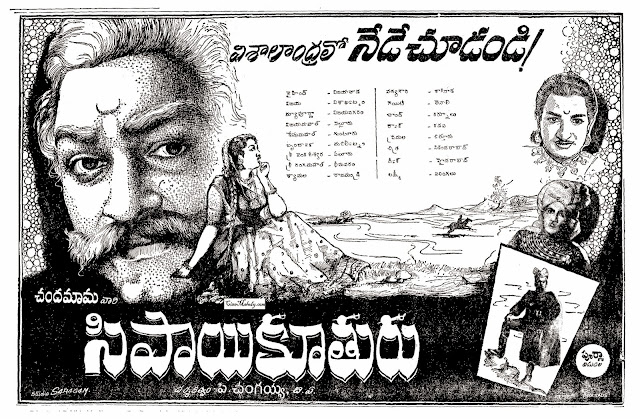 Sipayi Kuthuru Telugu Mp3 Songs Free  Download  1959
