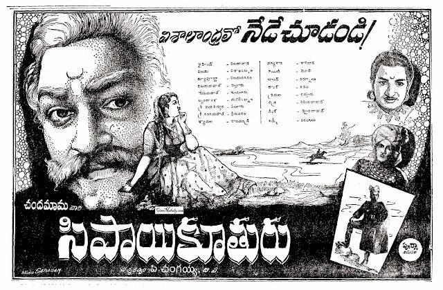 Sipayi Kuthuru Telugu Mp3 Songs Free  Download  1959