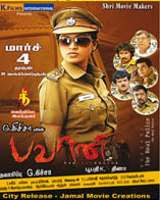 Bhavani IPS (2011) - Tamil Movie