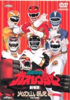 Siêu Nhân Gao - Gao Rangers