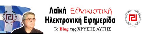 ΧΡΥΣΗ ΑΥΓΗ - blog