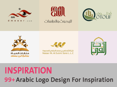 arabic logo for inspiration