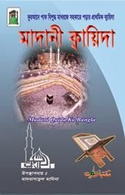 Download and Read online মাদানী কায়দা(Madani