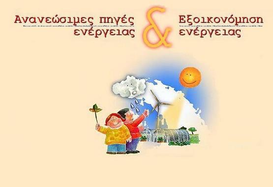 http://www.cres.gr/kape/kidsol/MAIN.htm