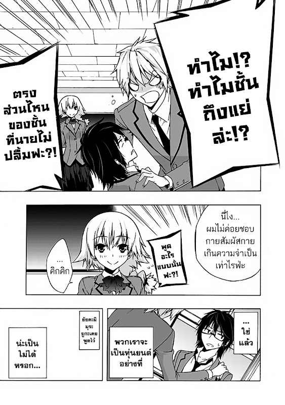 อ่านการ์ตูน Kamimura Yuuka Wa Kou Itta 3 ภาพที่ 9