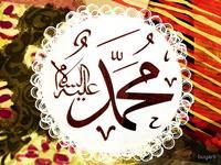 Ketampanan Wajah Nabi Muhammad SAW