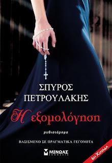 http://minoas.gr/book-4153.minoas