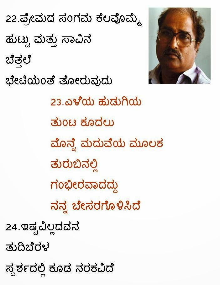 kuvempu poems in kannada pdf