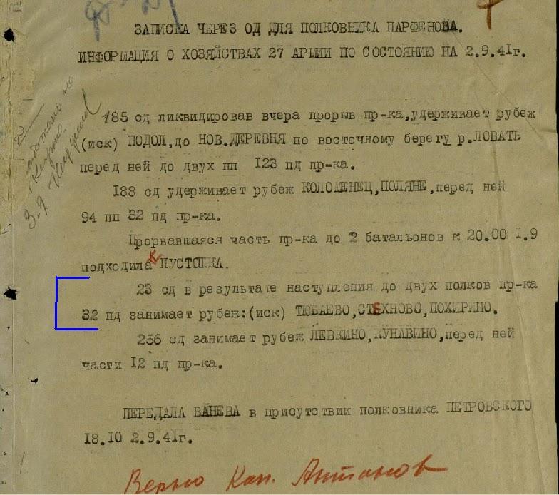 256 стрелковая дивизия: