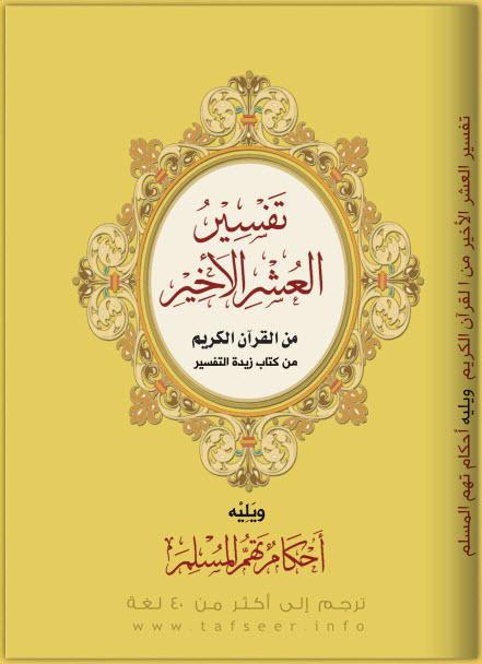 تفسير, العشر, الأخيرة, القرآن,