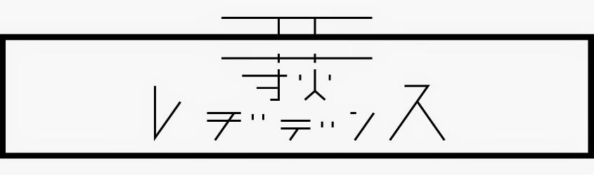 NISHIOGI RESIDENCE 西荻レヂデンス