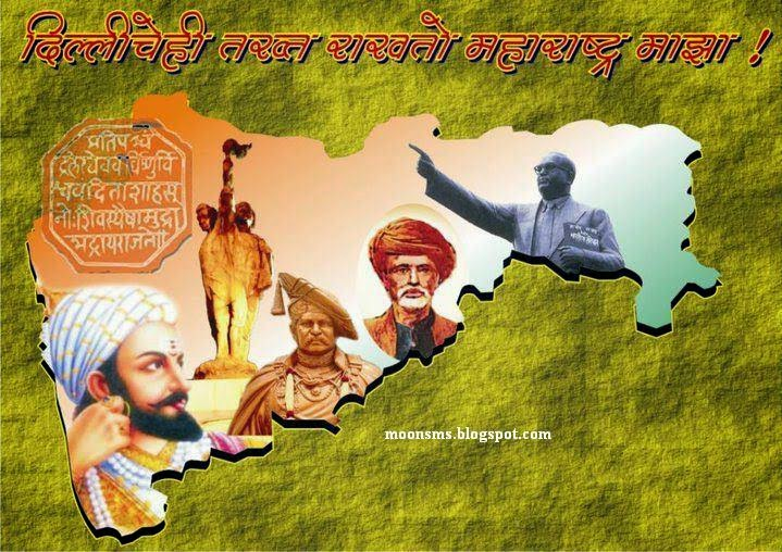 Maharashtra day in marathi sms message wishes for whatsapp facebook ...
