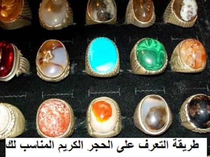 طريقة التعرف على الحجر الكريم المناسب لك