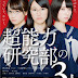 Tres chicas de Nogizaka46 protagonizarán una película de imagen real del manga City Lights de Hiroyuki Ohashi