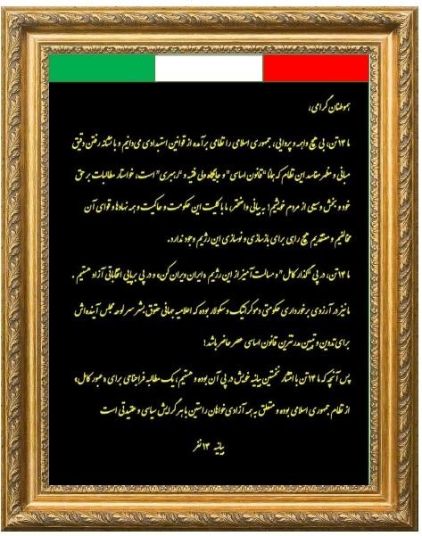 ..............جبهه مقاومت ملی ایران
