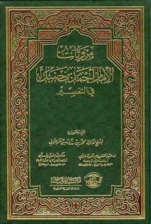 مرويات الإمام أحمد بن حنبل في التفسير - محمد الطرهوني