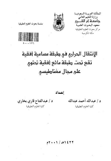 الانتقال الحراري في طبقة مسامية أفقية تقع تحت طبقة مائع أفقيه تحتوي على مجال مغناطيسي - عبد الله أحمد عبد الله و عبد الفتاح قاري بخاري