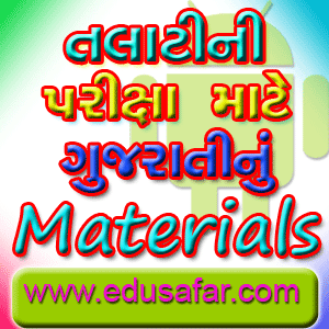 Gujarati Language Study Material For  Talati Exam
