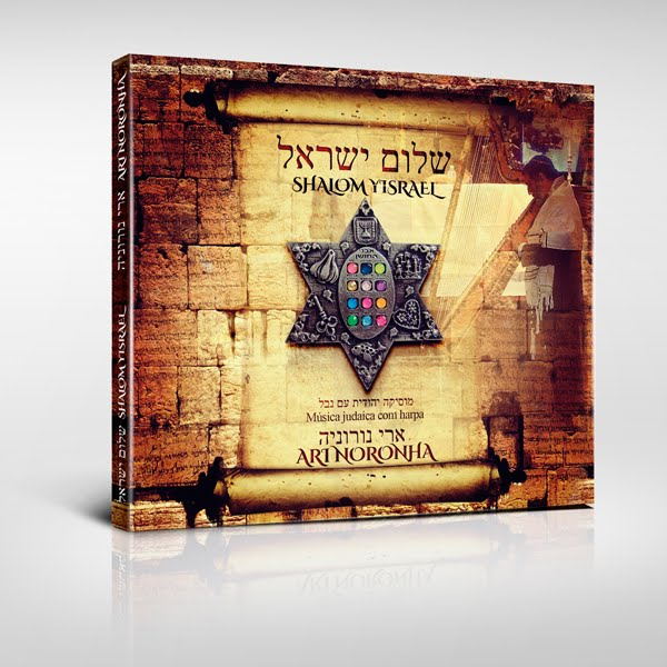 CD Shalom Yisrael