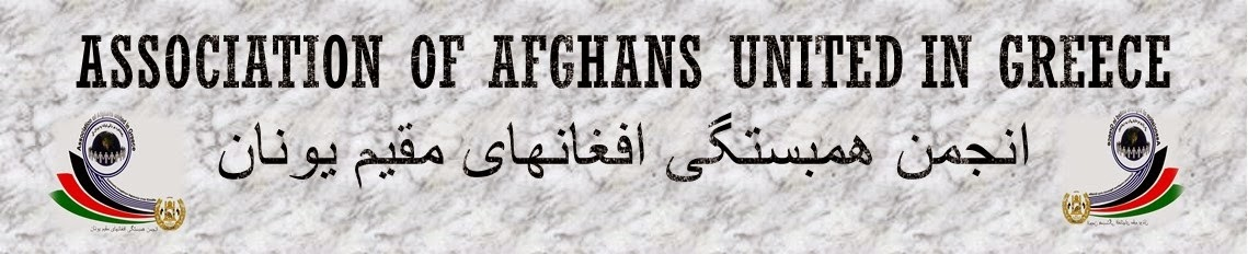 Association of Afghans united in Greece
