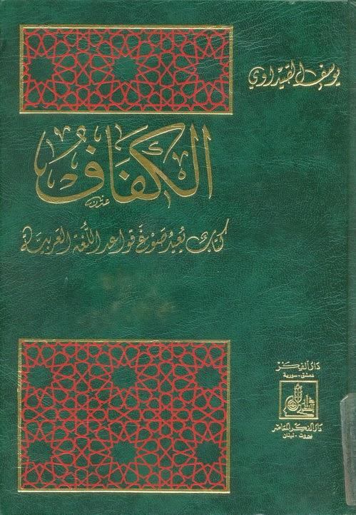 الكفاف كتاب يُعيد صوغ قواعد اللغة العربية