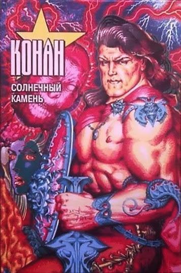 Peor portada/dibujo/ilustración de Conan Conan+-+The+Sun+Stone