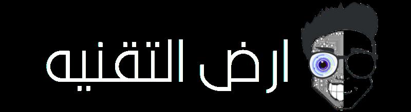 ارض التقنيه | عماد محمد
