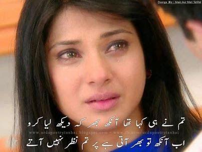 Nice 2 Line Urdu Poetry/Shaari on Photo