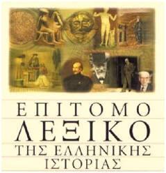 Επίτομο λεξικό της Ελληνικής Ιστορίας - σημαντικές ημερομηνίες