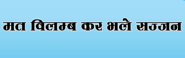 Baishali Vishal Hindi font